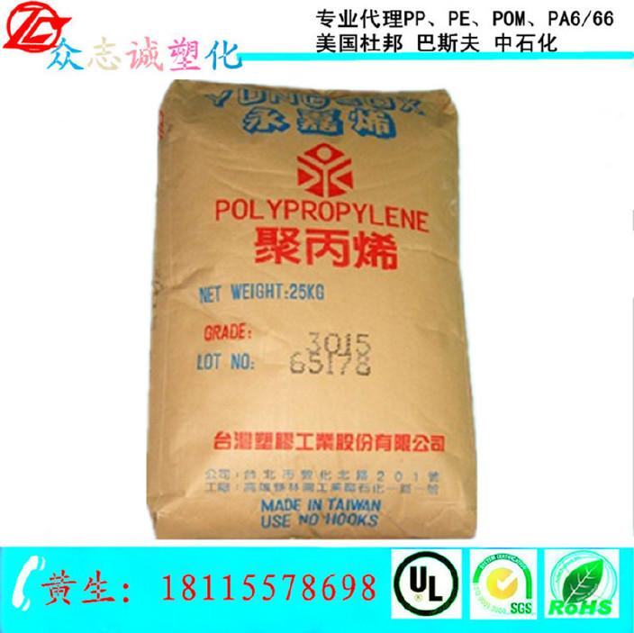聚丙烯PP台湾塑胶3015 抗冲共聚PP 注塑高刚性食品增韧化工原料示例图1