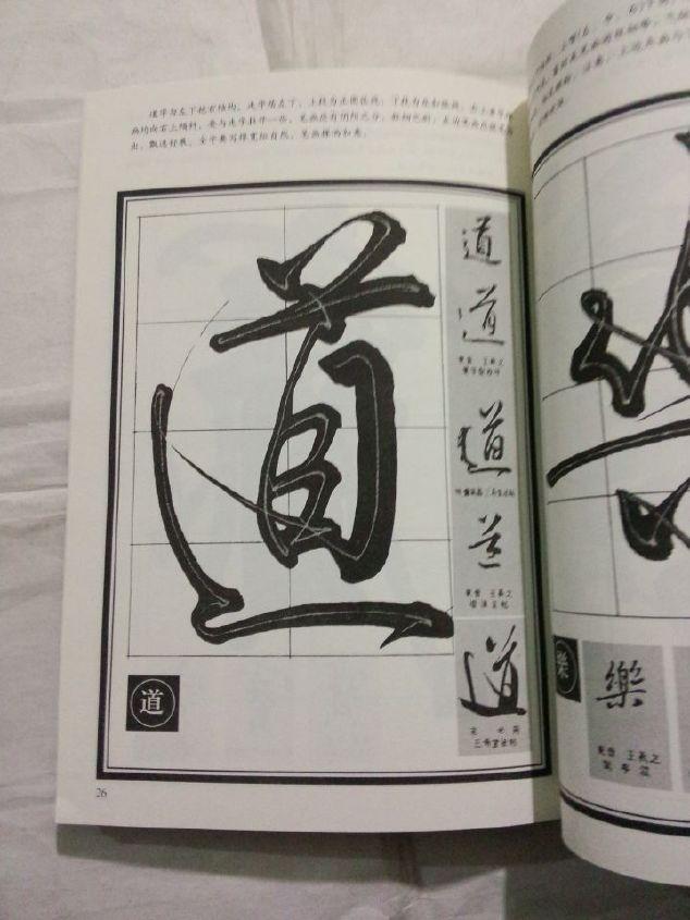 【行书单字笔法字帖毛笔字帖 初学书法入门结