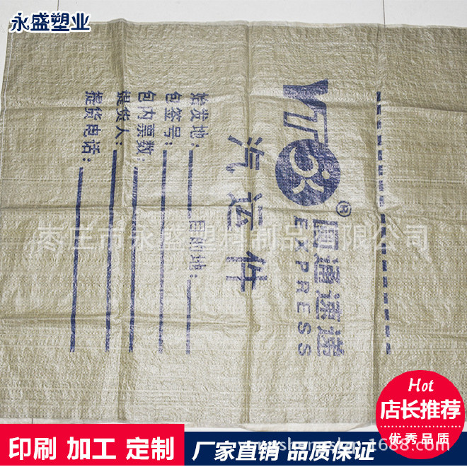 蛇皮包装编织袋物流运输编织袋定制一次性快递袋