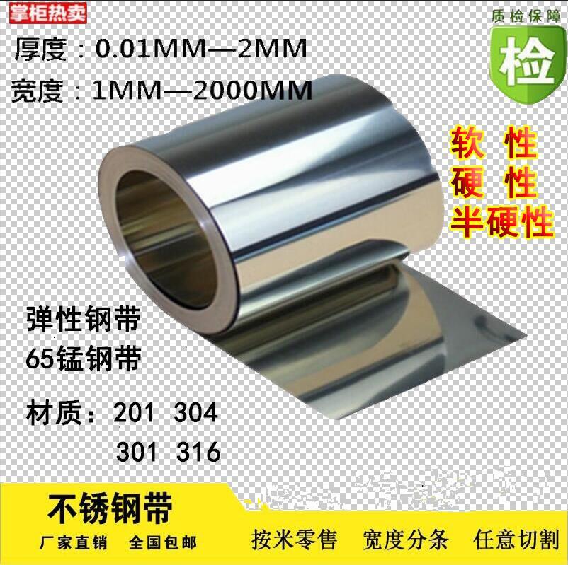 301不锈钢带 特硬不锈钢带 HV500度以上 0.2mm 弹性超高