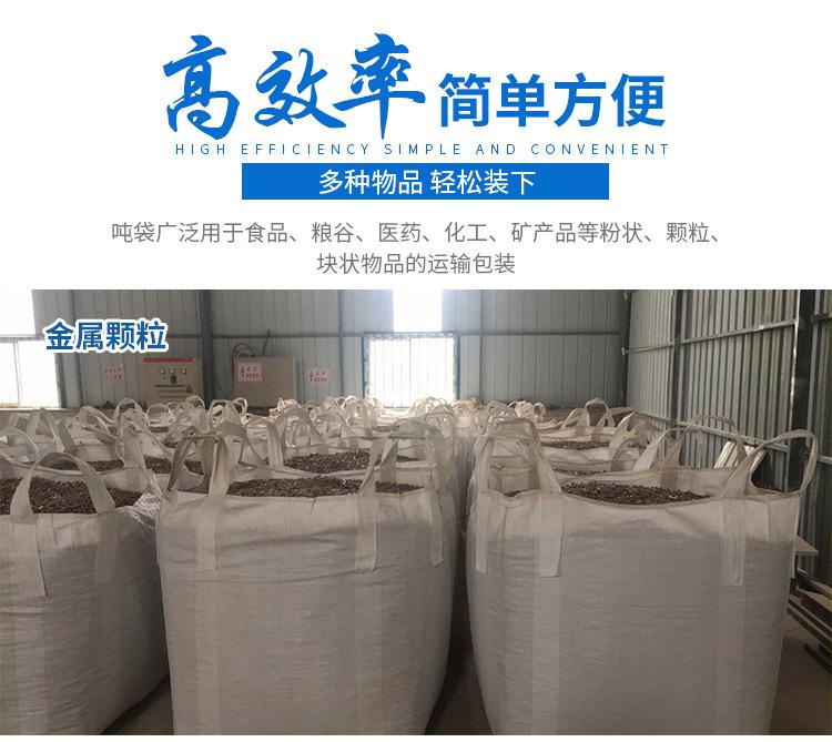 批发白色黄色集装袋吨包污泥袋集运太空袋1吨1.5吨塑料编织袋吨袋示例图21