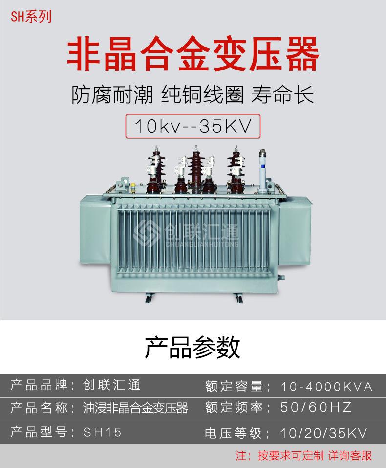 sh15变压器 三相全铜非晶合金变压器 油式 厂家直销质量售后有保障示例图1