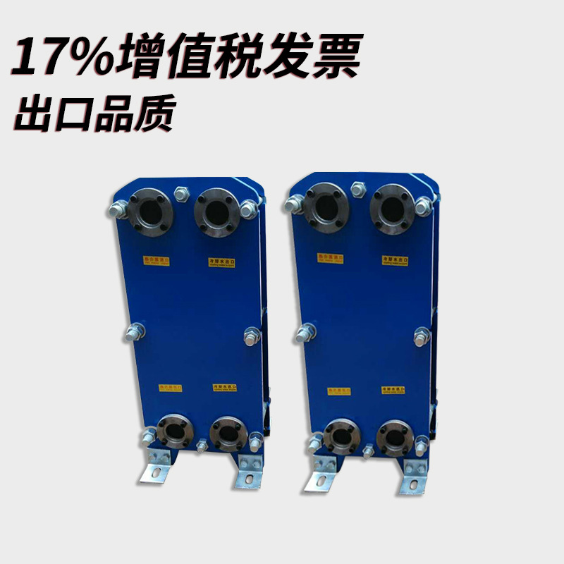 BR0.12~1.3 板式换热器 间壁式换热器 耐高温工业板式换热器