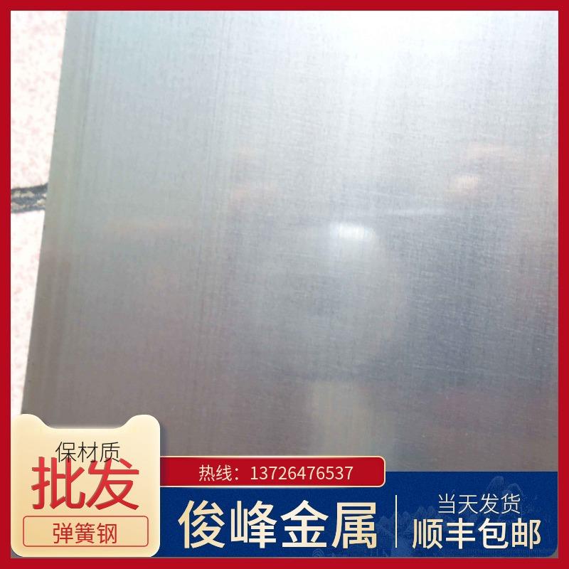 江蘇廣東深圳SK7軟硬態彈簧鋼板 200寬