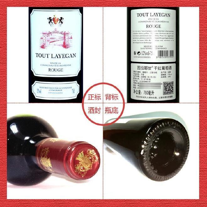 【法国原瓶进口红酒干红葡萄酒 欧盟VCE餐酒