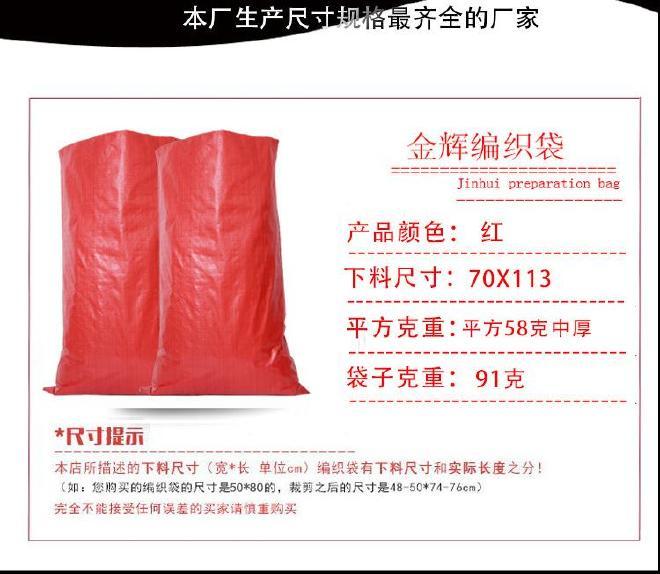 高中档包装袋批发70*113中号红色搬家打包袋行李包装袋蛇皮编织袋示例图7