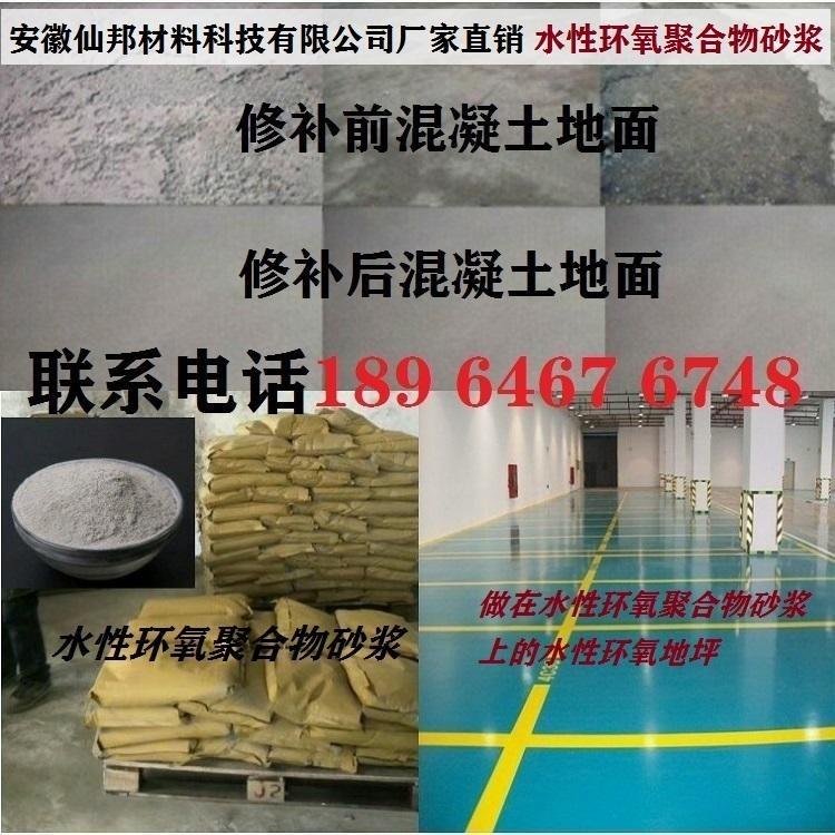 安徽仙邦廠家直銷    水性環氧聚合物砂漿