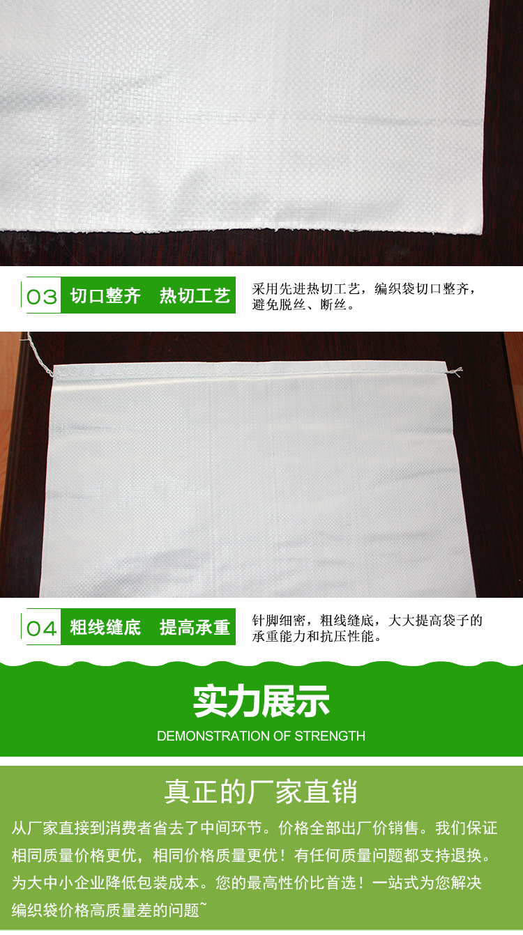 �S家直�Npp塑料亮白色中厚��袋批�l覆膜彩印蛇皮袋大�打包袋示例�D8