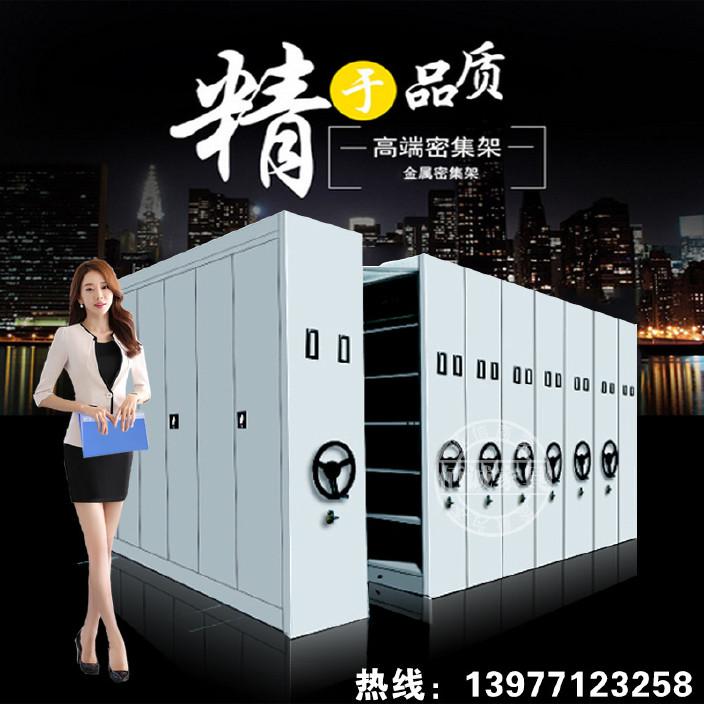 手摇式档案密集架移动密集架智能电动资料架铁皮文件柜厂家