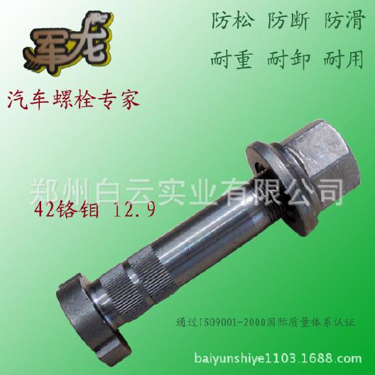 厂家直供优质斯太尔轮胎螺栓超可靠供应轮毂螺母螺栓轮胎螺丝奥威
