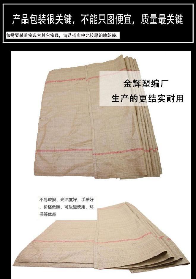 蛇皮袋1米��大量�F��S家�9┌��b���/薄款��袋快�f物流打包袋示例�D16