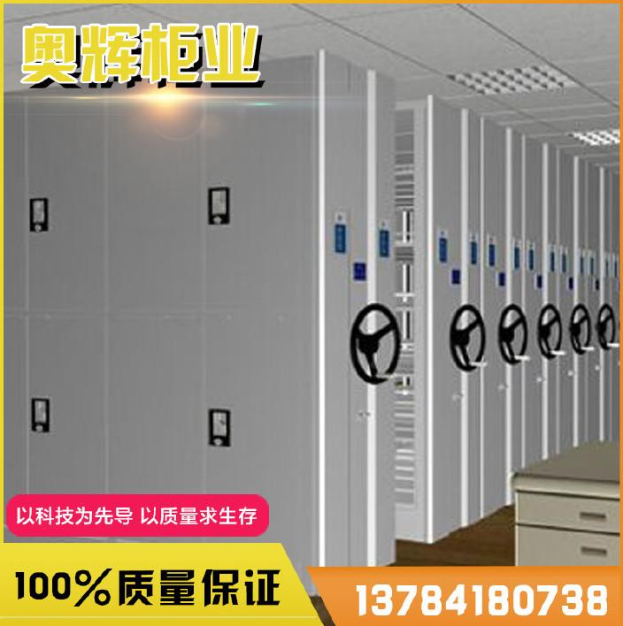 大量批发档案室移动密集柜智能密集柜北京密集柜移动式文件柜书架示例图7