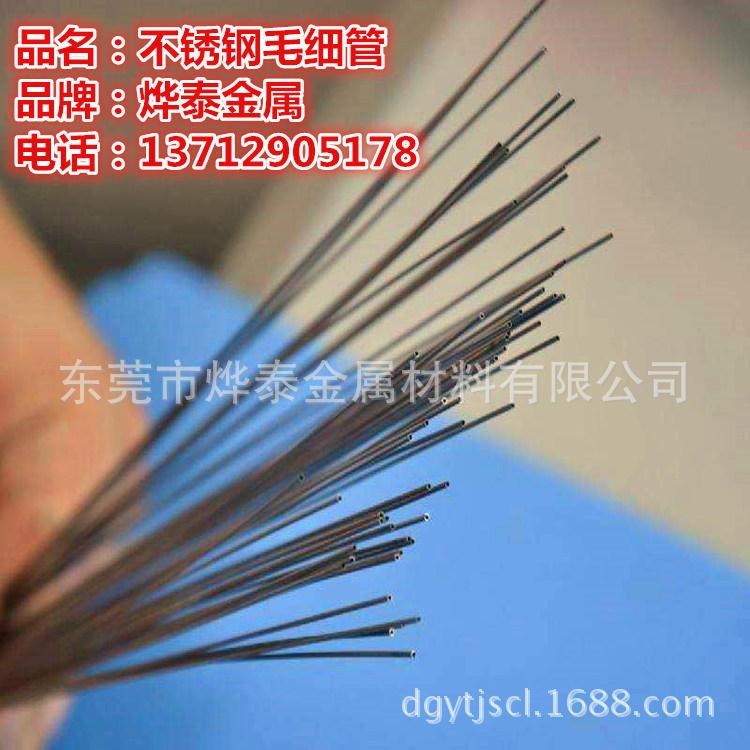 304不锈钢毛细管 61.5mm 外径6mm 壁厚1.5mm 可切割加工