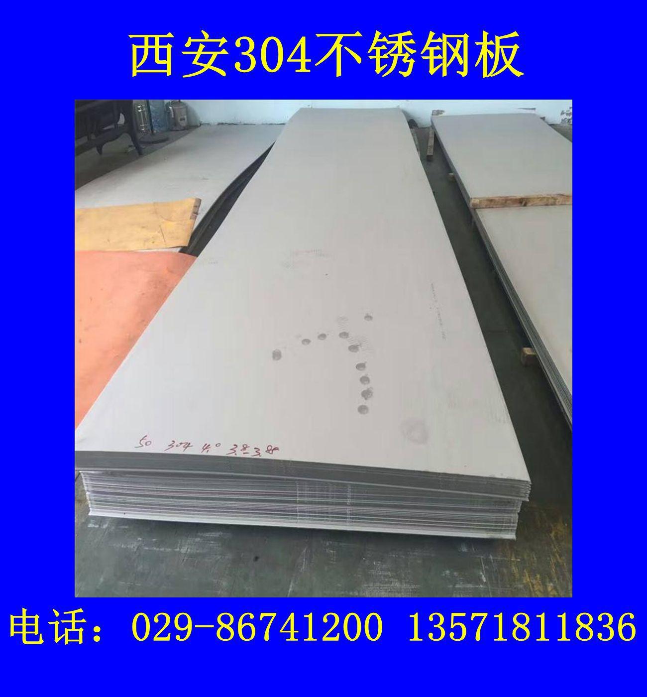 塔城不銹鋼板304不銹鋼板316不銹鋼板321不銹鋼板廠家直銷