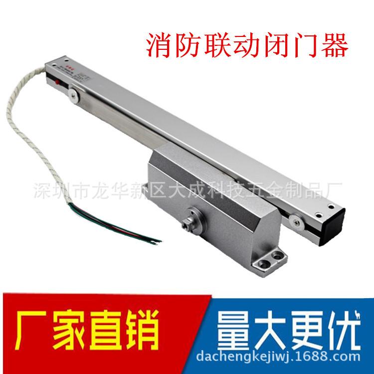 聯動閉門器 常開防火門液壓消防電動斷電釋放電磁溫電廠家直銷