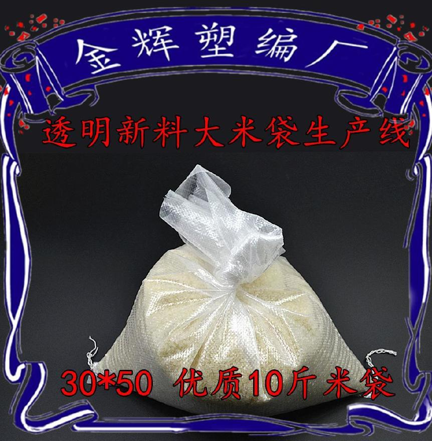 全新10斤大米袋批发/3050优质透明大米粮食袋/小号编织袋