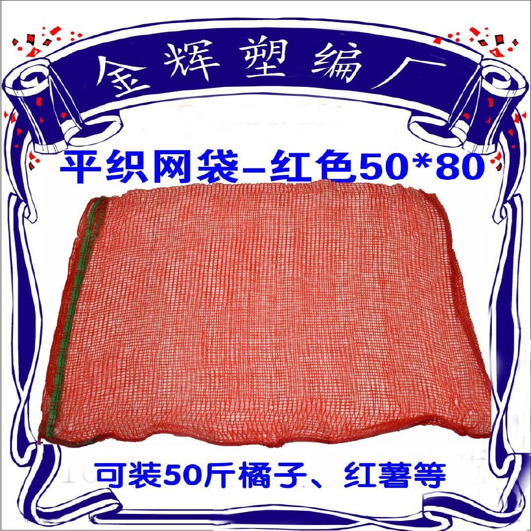 红色平织网眼袋5080装50斤橘子用水果网袋红薯蔬菜网眼袋子批发