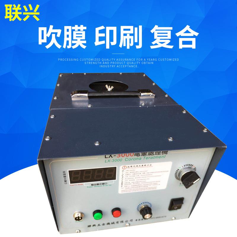 吹膜印刷機 電暈處理機 薄膜處理電暈機印前處理設備批發廠家