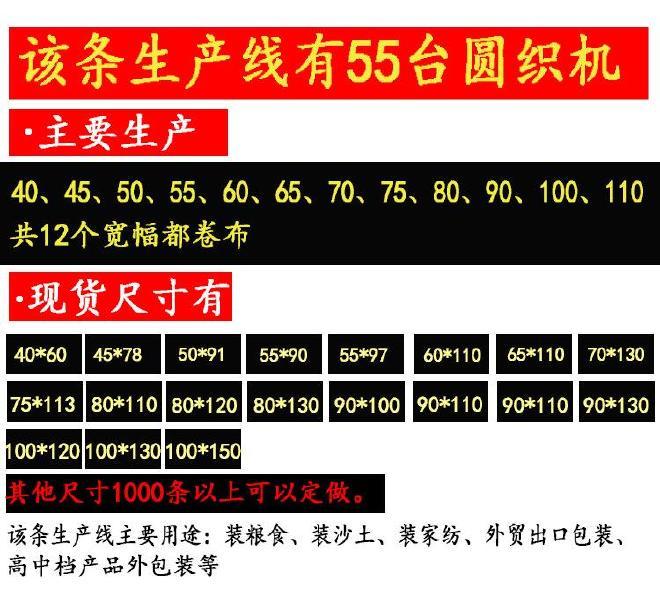 �新料半透平方70g克��袋蛇皮袋�b面粉袋黑色�L刀亮白色大米袋� 量可靠示例�D13
