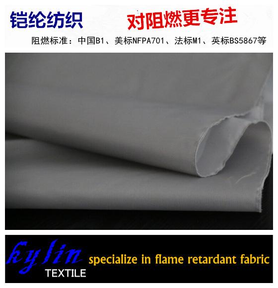 铠纶经典 国家标准300D300D纱线阻燃涤纶平纹染色风管面料牛津布图片