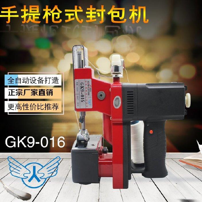 飞人牌GK9-016手提式电动缝包机缝包机大米袋封包线批发图片