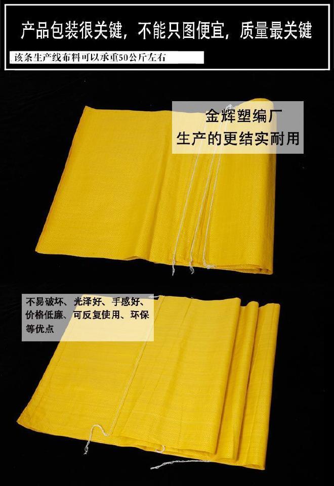 65��加厚耐用��袋批�l|亮�S色��袋特�r出售全新料�S色��袋示例�D14