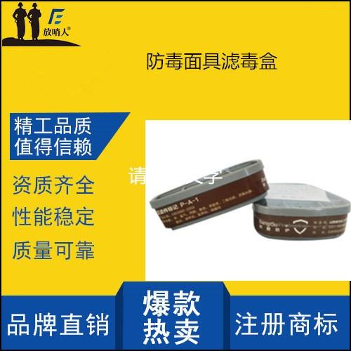 放哨人品牌FSR3M 7001CN .有機蒸氣濾毒盒 60個/箱圖片