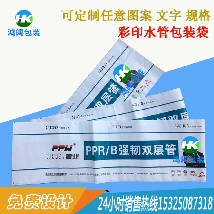 编织袋厂家生产水管包装袋 地暖管袋 盘管袋 不锈钢管编织袋价格