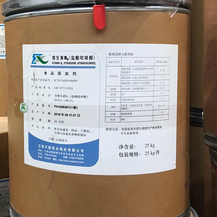 食品级维生素B6 水溶维生素 盐酸吡哆素 维生素b6现货供应