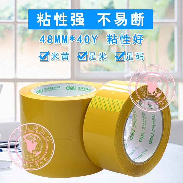 得力30237米黄色封箱胶带透明4.8/6cm封箱口胶布