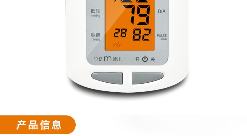 供應魚躍語音電子血壓計YE660E 家用上臂式全自動測量高血壓儀示例圖14