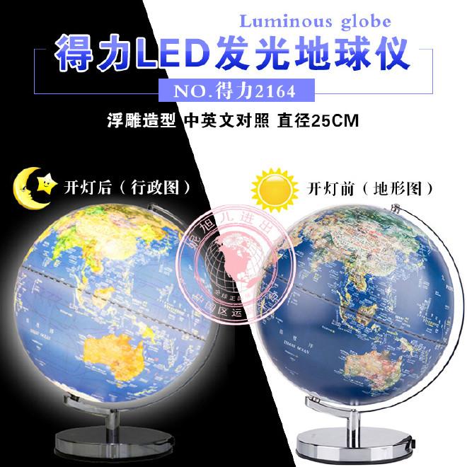 批发得力2164办公LED夜视灯光地球仪中英文高清标准教学仪器摆件
