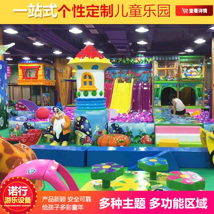 儿童乐园设备厂家 淘气堡儿童乐园 百万海洋球池 大型组合滑梯 室内游乐场设备定制淘气堡厂家游乐场设备