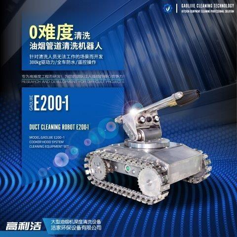大型油烟机清洁设备: 高利洁大型油烟机深度清洁机器人E200-1图片