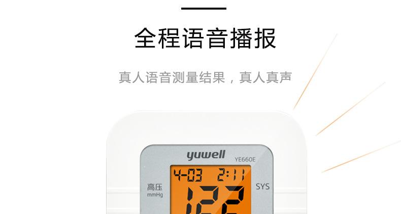 供应鱼跃语音电子血压计YE660E 家用上臂式全自动测量高血压仪示例图13