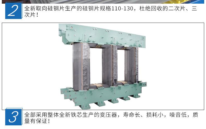 节能型SH15非晶合金变压器 节能型变压器 全铜 厂家直销拒绝中间差价-创联汇通示例图8