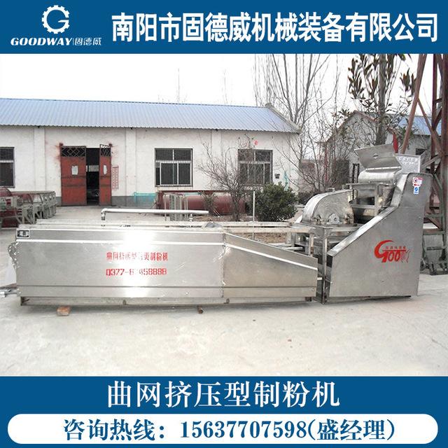 紅薯打粉機 曲網擠壓型制粉機 4-5噸/時 高淀粉提取率 細膩質量好高  固德威薯業