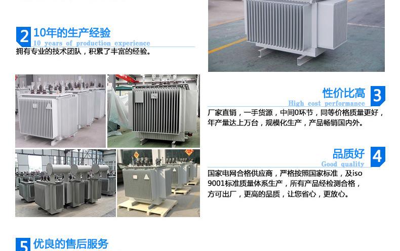 SH15非晶合金变压器 节能型变压器 全铜 厂家直销拒绝中间差价-创联汇通示例图3