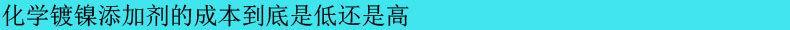 厂家直销化学镀镍药水 四川阀门化学镀镍药水、石油管道化学镀镍示例图5