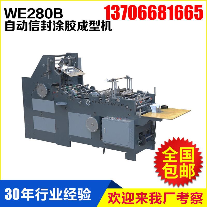 厂家直销 WE280B自动信封涂胶成型机 纸袋制作信封机 一件代发示例图3