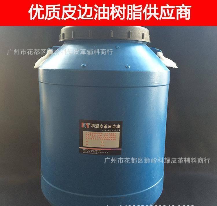 【油边v皮革皮革工具着色器节油30%边油盒皮pc温室图片