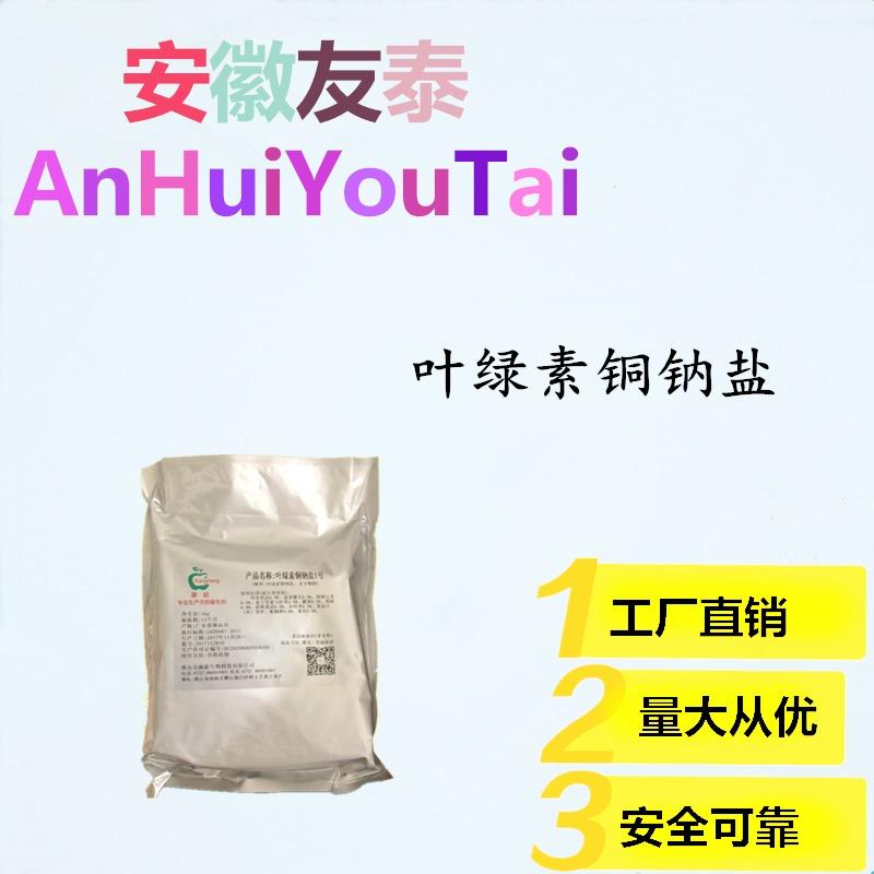 安徽友泰 叶绿素铜钠盐 食品级 着色剂 食用色素 叶绿素铜钠盐价格 量大从优