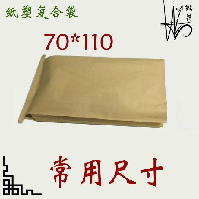 徽乐制袋70110cm黄色牛皮纸编织袋复合袋 编织袋汽车脚垫包装袋