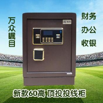 批发办公投币60高投币投钱柜投币保险柜顶投币式保险箱全钢大型特