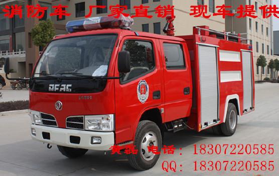 消防车,水罐消防车,泡沫消防车,举高喷射消防车,干粉消防车救火车图片