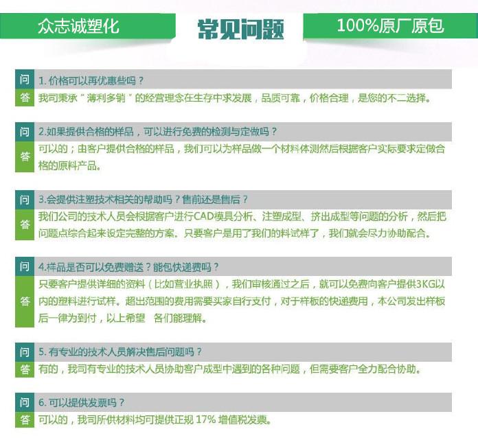 聚丙烯PP台湾塑胶3015 抗冲共聚PP 注塑高刚性食品增韧化工原料示例图16