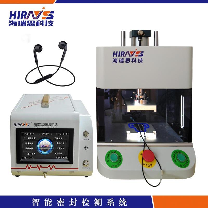 廠家直銷藍牙耳機氣密性檢測儀 耳機防水測試設備 氣密性測試儀廠家