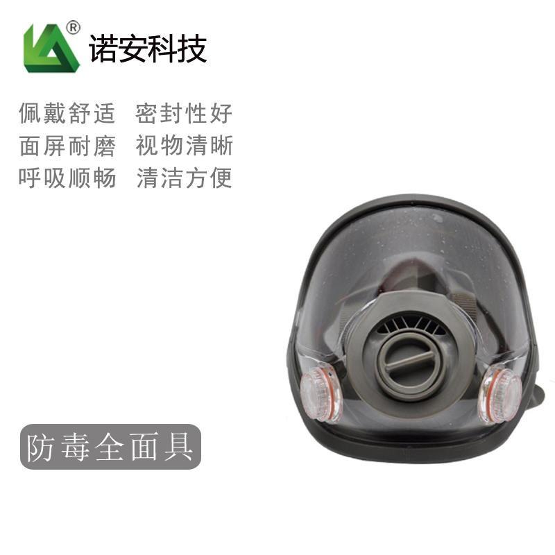 諾安廠家直銷與濾毒盒結合使用面罩 F6800.D型全面罩 防毒面具 防毒面具全面罩圖片