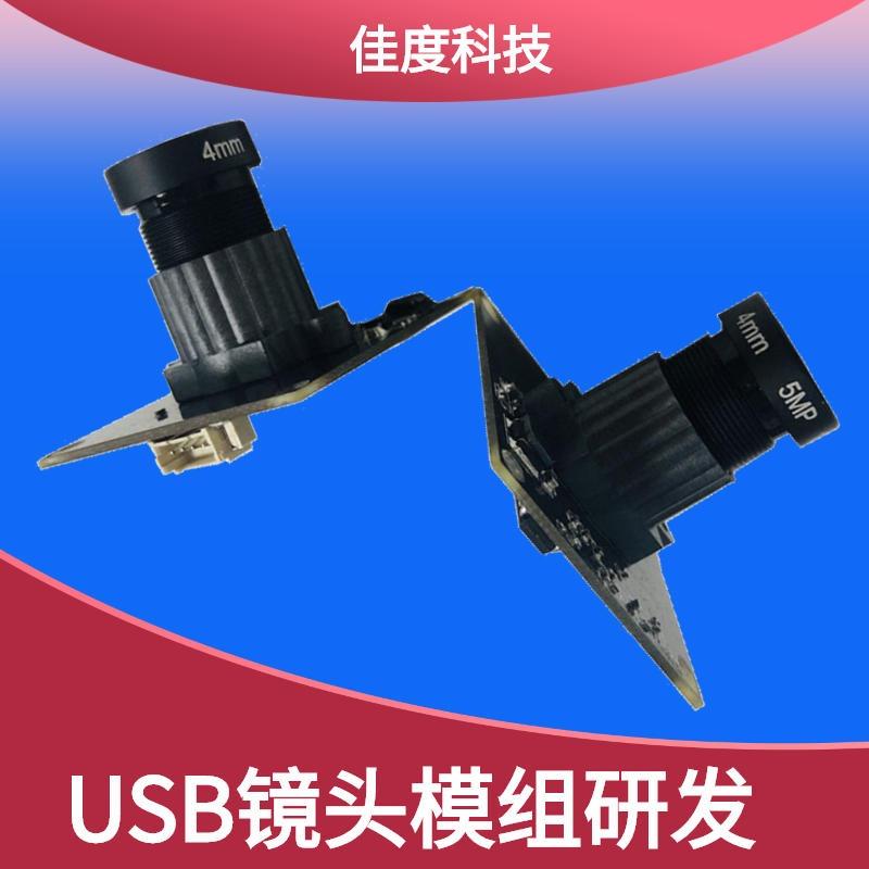 佳度USB镜头模组研发 工厂直供200万像素高清免驱USB镜头模组 来图研发