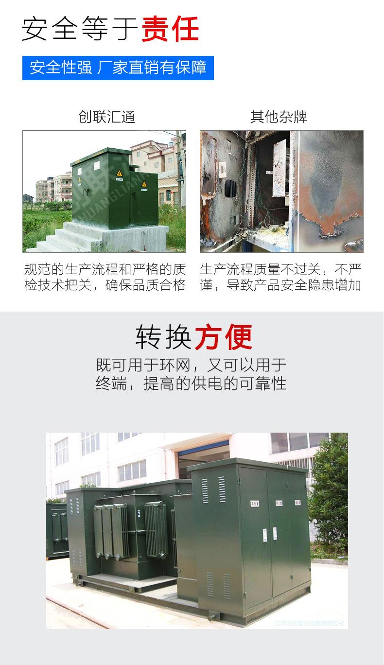 美式箱变 变压器ZGS11-315kva 10kv箱式变电站 户外成套设备 厂家直销-创联汇通示例图7